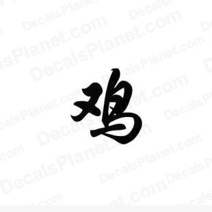 Rooster (chicken) Chinese Zodiac Sign 4 listed in zodiac decals.